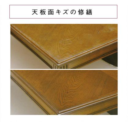 カリモク家具の修理天板面キズの修繕