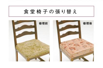 カリモク家具の修理食堂椅子の張り替え1