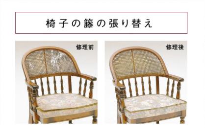 カリモク家具の修理食堂椅子の張り替え2