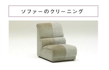 カリモク家具の修理ソファーのクリーニング