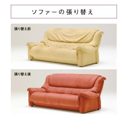カリモク家具の修理ソファー張り替え