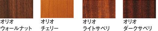 カリモク家具のヴィンテージオーダー色のラインナップ
